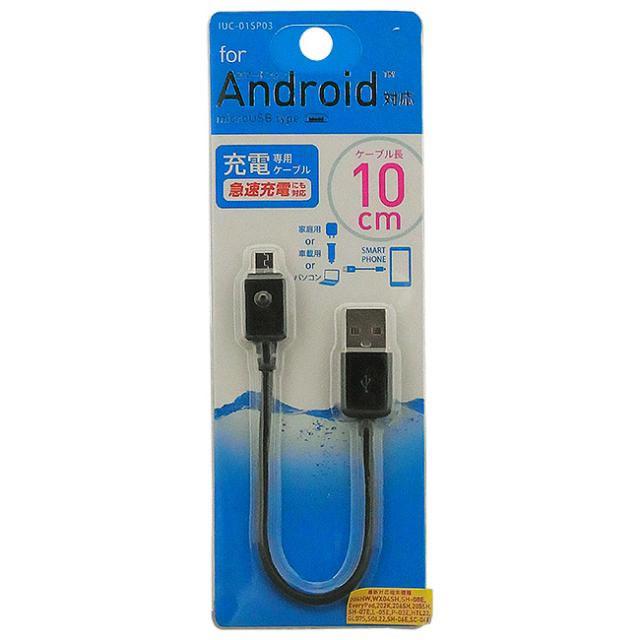 スマートフォン用充電ケーブル10cm